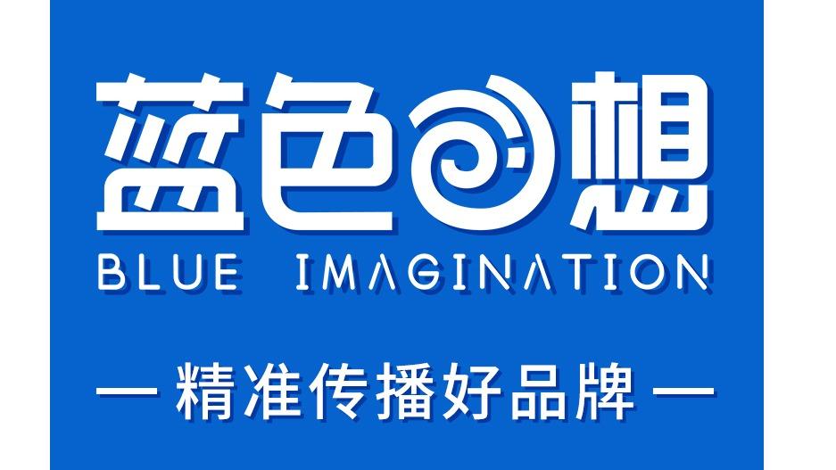 镇江市蓝色创想广告传媒有限公司
